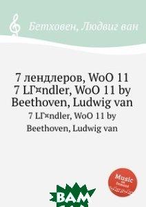Купить 7 лендлеров, WoO 11, Музбука, Л.В. Бетховен, 978-5-517-74470-8