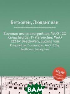 Купить Военная песня австрийцев, WoO 122, Музбука, Л.В. Бетховен, 978-5-517-74464-7