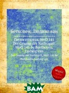 Купить Песня соловья, WoO 141, Музбука, Л.В. Бетховен, 978-5-517-74439-5