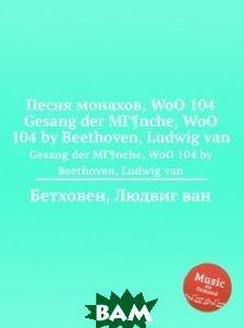 Купить Песня монахов, WoO 104, Музбука, Л.В. Бетховен, 978-5-517-74438-8