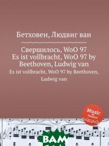 Купить Свершилось, WoO 97, Музбука, Л.В. Бетховен, 978-5-517-74421-0