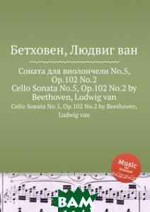Купить Соната для виолончели No.5, ор.102 No.2, Музбука, Л.В. Бетховен, 978-5-517-74405-0