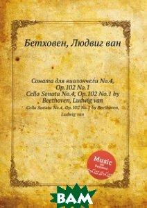 Купить Соната для виолончели No.4, ор.102 No.1, Музбука, Л.В. Бетховен, 978-5-517-74404-3