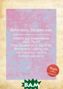 Купить Соната для виолончели No.3, ор.69, Музбука, Л.В. Бетховен, 978-5-517-74403-6