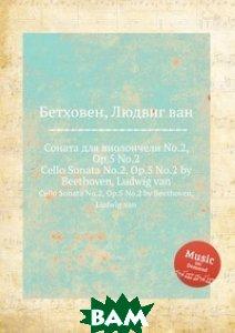 Купить Соната для виолончели No.2, ор.5 No.2, Музбука, Л.В. Бетховен, 978-5-517-74402-9