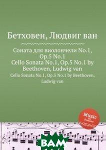 Купить Соната для виолончели No.1, ор.5 No.1, Музбука, Л.В. Бетховен, 978-5-517-74400-5
