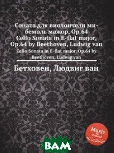Купить Соната для виолончели ми бемоль мажор, ор.64, Музбука, Л.В. Бетховен, 978-5-517-74399-2