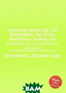 Купить Союзная песня, ор.122, Музбука, Л.В. Бетховен, 978-5-517-74394-7