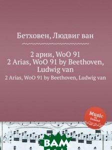 Купить 2 арии, WoO 91, Музбука, Л.В. Бетховен, 978-5-517-74380-0
