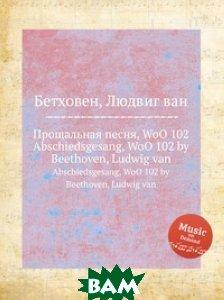 Купить Прощальная песня, WoO 102, Музбука, Л.В. Бетховен, 978-5-517-74359-6