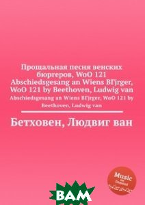 Купить Прощальная песня венских бюргеров, WoO 121, Музбука, Л.В. Бетховен, 978-5-517-74358-9