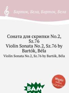 Соната для скрипки No.2, Sz.76, Музбука, Б. Барток, 978-5-8845-0166-9  - купить со скидкой