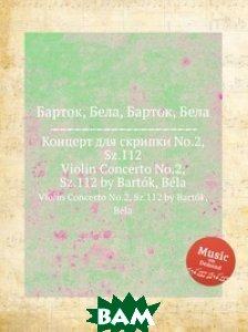 Купить Концерт для скрипки No.2, Sz.112, Музбука, Б. Барток, 978-5-8845-0164-5