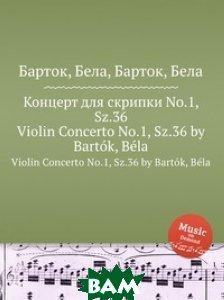 Купить Концерт для скрипки No.1, Sz.36, Музбука, Б. Барток, 978-5-8845-0163-8