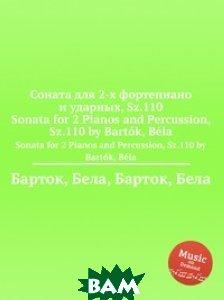 Купить Соната для 2-х фортепиано и ударных, Sz.110, Музбука, Б. Барток, 978-5-8845-0150-8