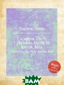 Купить 7 эскизов, Op.9b, Музбука, Б. Барток, 978-5-8845-0149-2