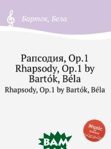 Купить Рапсодия, Op.1, Музбука, Б. Барток, 978-5-8845-0143-0