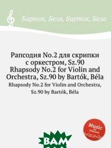 Купить Рапсодия No.2 для скрипки с оркестром, Sz.90, Музбука, Б. Барток, 978-5-8845-0142-3