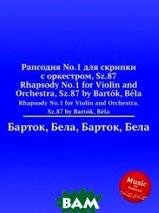 Купить Рапсодия No.1 для скрипки с оркестром, Sz.87, Музбука, Б. Барток, 978-5-8845-0141-6