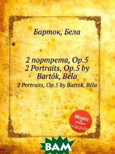 Купить 2 портрета, Op.5, Музбука, Б. Барток, 978-5-8845-0140-9