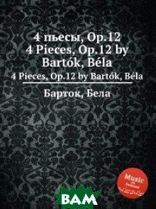 Купить 4 пьесы, Op.12, Музбука, Б. Барток, 978-5-8845-0139-3