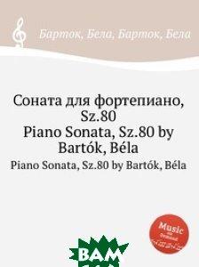 Купить Соната для фортепиано, Sz.80, Музбука, Б. Барток, 978-5-8845-0138-6