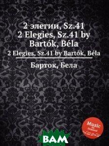 Купить 2 элегии, Sz.41, Музбука, Б. Барток, 978-5-8845-0118-8