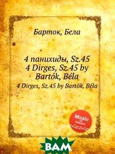 Купить 4 панихиды, Sz.45, Музбука, Б. Барток, 978-5-8845-0114-0