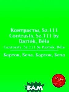 Купить Контрасты, Sz.111, Музбука, Б. Барток, 978-5-8845-0113-3