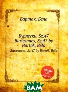 Купить Бурлески, Sz.47, Музбука, Б. Барток, 978-5-8845-0111-9