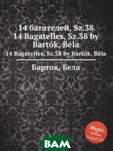 Купить 14 багателей, Sz.38, Музбука, Б. Барток, 978-5-8845-0109-6