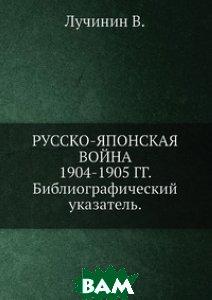 Русско-японская война 1904-1905 гг. Библиографический указатель