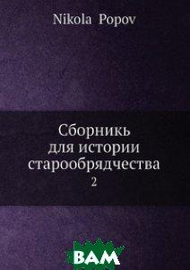 Купить Сборник для истории старообрядчества, Нобель Пресс, Н. Попов, 978-5-518-03146-3