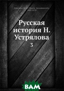 Русская история Н. Устрялова