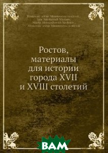 Ростов, материалы для истории города XVII и XVIII столетий