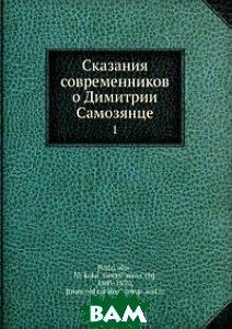 Сказания современников о Димитрии Самозянце