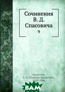 Сочинения В. Д. Спасовича