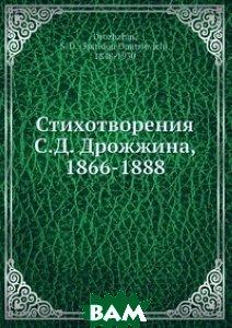 Стихотворения С. Д. Дрожжина, 1866-1888