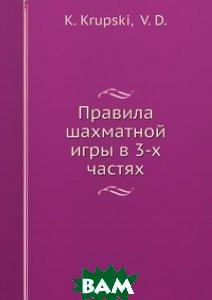 Купить Правила шахматной игры в 3-х частях, Нобель Пресс, В.Д. Крупский, 978-5-518-02860-9