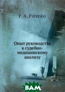 Купить Опыт руководства к судебно-медицинскому анализу, Нобель Пресс, Ф.А. Патенко, 978-5-518-02644-5