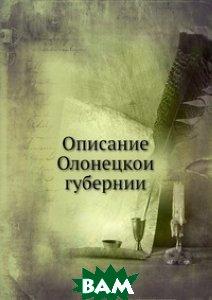 Купить Описание Олонецкой губернии, Нобель Пресс, В.А. Дашков, 978-5-518-02643-8