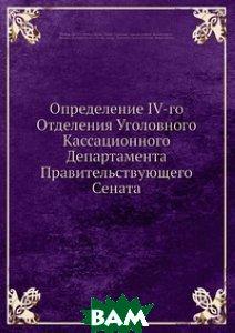 Определение IV-го Отделения Уголовного Кассационного Департамента Правительствующего Сената