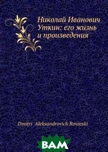 Николай И. Уткин: его жизнь и произведения