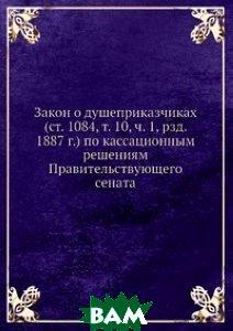 Купить Закон о душеприказчиках (ст. 1084, т. 10, ч. 1, рзд. 1887 г.) по кассационным решениям Правительствующего сената, Нобель Пресс, Г.В. Бертгольдт, 978-5-518-02517-2