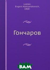 Купить Гончаров, Нобель Пресс, Е.А. Лиацки, 978-5-518-02335-2