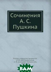 Купить Сочинения А. С. Пушкина, ЁЁ Медиа, А.С. Пушкин, 978-5-518-07554-2