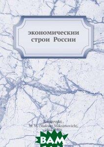Купить Экономический строй России, Нобель Пресс, М.М. Ковалевский, 978-5-518-02293-5