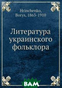 Литература украинского фольклора