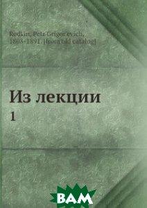 Купить Из лекций, Нобель Пресс, П.Г. Редкин, 978-5-518-02147-1