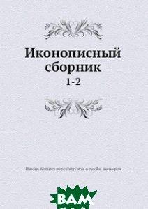 Купить Иконописный сборник, Нобель Пресс, 978-5-518-02034-4